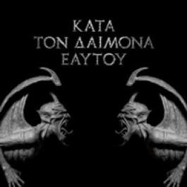 Kata Tom Daimona Eaytoy [CD]