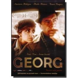 Georg [DVD]
