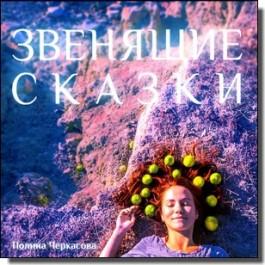 Звенящие сказки [CD]