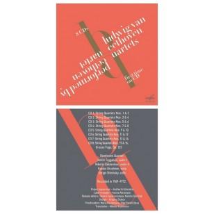 String Quartets Nos. 1-16 | Grosse Fuge Op. 133 [8CD]