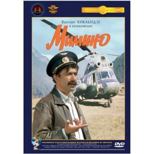 Mimino / Мимино [DVD]