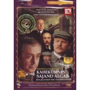 Sherlock Holmesi ja doktor Watsoni seiklused: Kahekümnes sajand algab / Двадцатый век начинается [DVD]