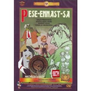 Pese-ennast-sa / Мой Додыр [DVD]