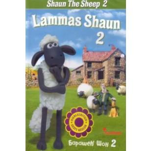 Lammas Shaun 2: Põgenemine [DVD]