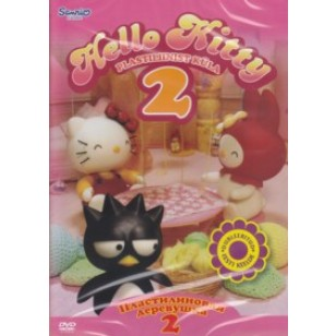 Hello Kitty: Plastiliinist küla, 2 [DVD]