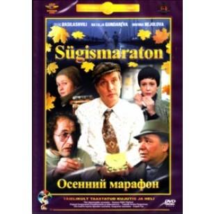Sügismaraton [DVD]