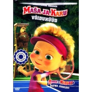 Maša ja Karu: Võiduhüüd [DVD]