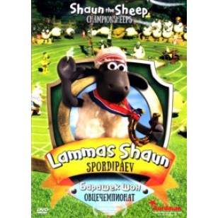 Lammas Shaun 15: Spordipäev [DVD]