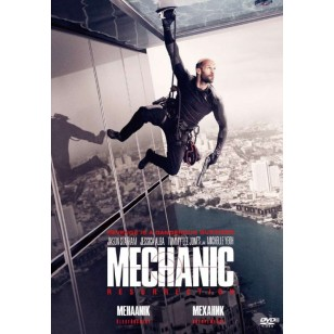 Mehaanik: ülestõusmine / Mechanic: Resurrection [DVD]