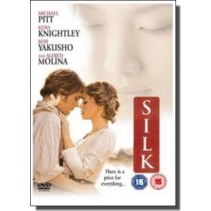 Silk [DVD]