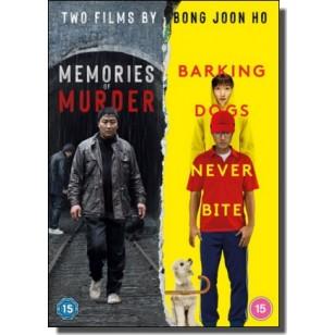 Memories of Murder + Barking Dogs Never Bite [2x DVD]