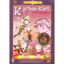 Kärbse-Kärt [DVD]