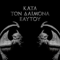 Kata Tom Daimona Eaytoy [CD]