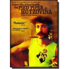 The Pied Piper of Hützovina [DVD]