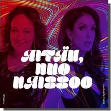 Aitäh, Uno Naissoo! [CD]