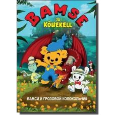 Bamse ja kõuekell | Bamse and the Thunder Bell [DVD]