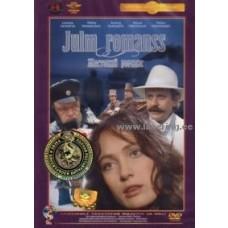 Julm romanss [DVD]