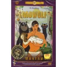 Mowgli [DVD]