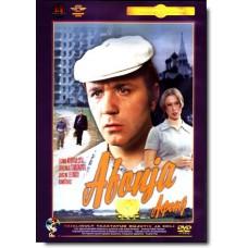 Afonja [DVD]