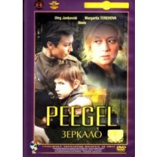 Peegel | Зеркало [DVD]