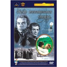Hurmav õnnetäht / Звезда пленительного счастья [DVD]