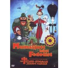 Muinasjutt kütt Fedotist [DVD]