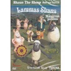 Lammas Shaun 5: Mängime peitust [DVD]