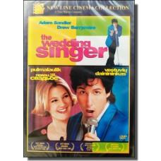 Pulmalaulik | The Wedding Singer [DVD]