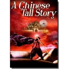 A Chinese Tall Story / Hiina muinasjutt [DVD]