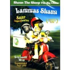 Lammas Shaun 7: Suur tagaajamine [DVD]