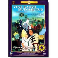 Vene rahva muinasjutud, 2 - Multifilmide kogumik [DVD]