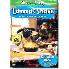 Lammas Shaun 17: Head farmeritepäeva! [DVD]
