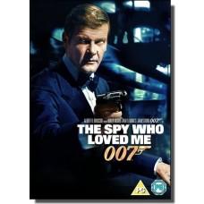 James Bond - The Spy Who Loved Me [DVD]