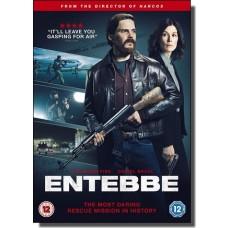 Entebbe | 7 Days in Entebbe [DVD]