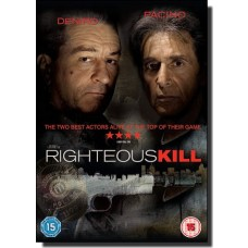 Righteous Kill [DVD]