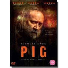 Pig [DVD]