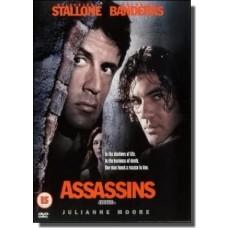 Assassins [DVD]