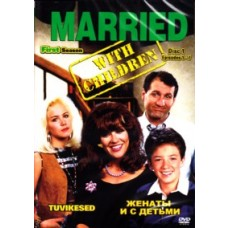 Tuvikesed / Married with Children - Hooaeg 1: episoodid 1-7 [DVD]