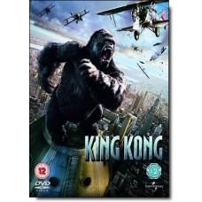 King Kong [DVD]